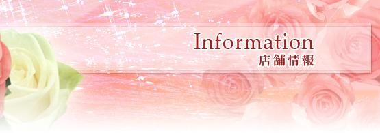 プリザーブドフラワー 教室 ウエディングブーケ フラワーギフト エス フローラル 店舗情報